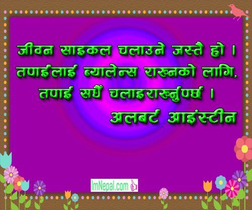 Nepali quotes quotations status motivational inspirational life sayings picture images pic photos cards wallpapers