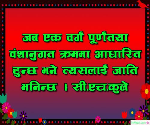Nepali quotes quotations status motivational inspirational life sayings picture pic photo card wallpaper image