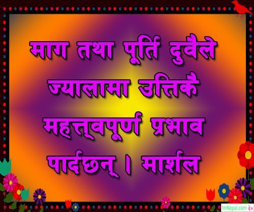nepali quotes quotations status motivational inspirational life sayings picture pics photos card wallpaper image