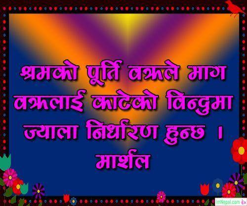nepali quotes quotations status motivational inspirational life sayings pictures pic photo card wallpapers image