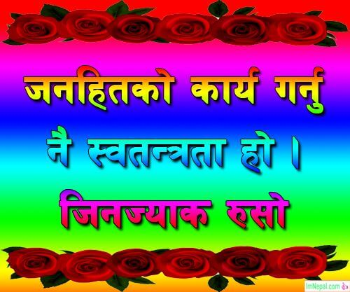nepali quotes quotations status motivational inspirational life sayings pictures pic photos cards wallpapers image