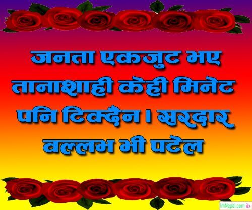 nepali quotes quotations status motivational inspirational life sayings pictures pic photos cards wallpapers images