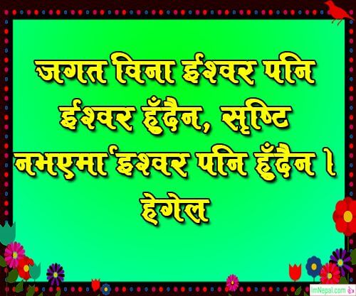 nepali quotes quotations status motivational inspirational life sayings pictures pics photo card wallpaper images