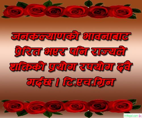 nepali quotes quotations status motivational inspirational life sayings pictures pics photo cards wallpapers image