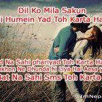 quotes hindi love sms messages text shayari