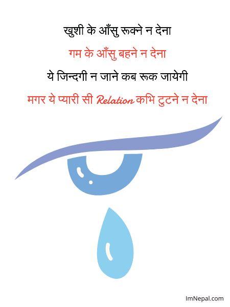 sad tears love sms in Hindi shayari for girlfriend lover boyfriend