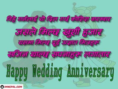 Happy Wedding Marriage Anniversary Wishes Message Greeting Card Images Nepali