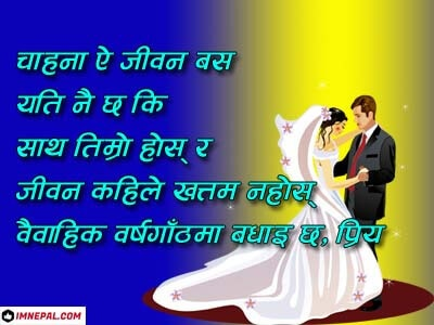 42 Marriage Anniversary Wishes Shayari in Nepali Quotes