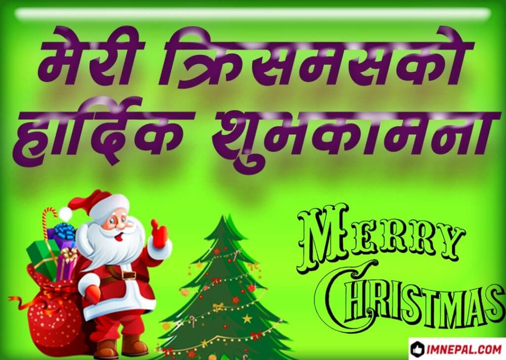 Nepali Images Design Christmas Cards Greeting Wallpapers