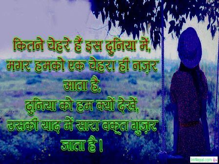 30 Love Shayari in Hindi - Quotes, SMS, Messages Collection