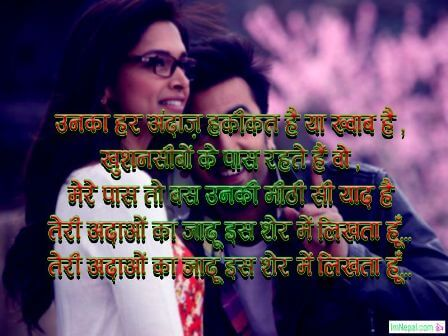 Shayari hindi love images sad beautiful Shero lover boyfriends girlfriend pictures images hd wallpapers pics messages photos greeting card