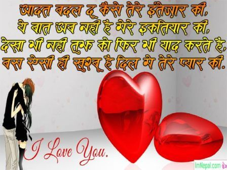 Shayari hindi love images sad beautiful Shero lover boyfriends girlfriends pictures images hd wallpapers pics messages photo greeting cards