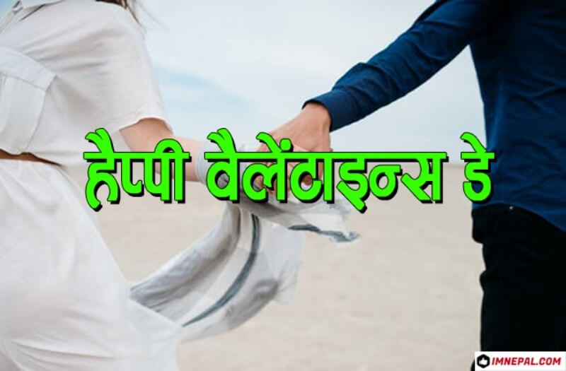 127 Lovely Valentine Day SMS in Nepali : Messages, Quotes