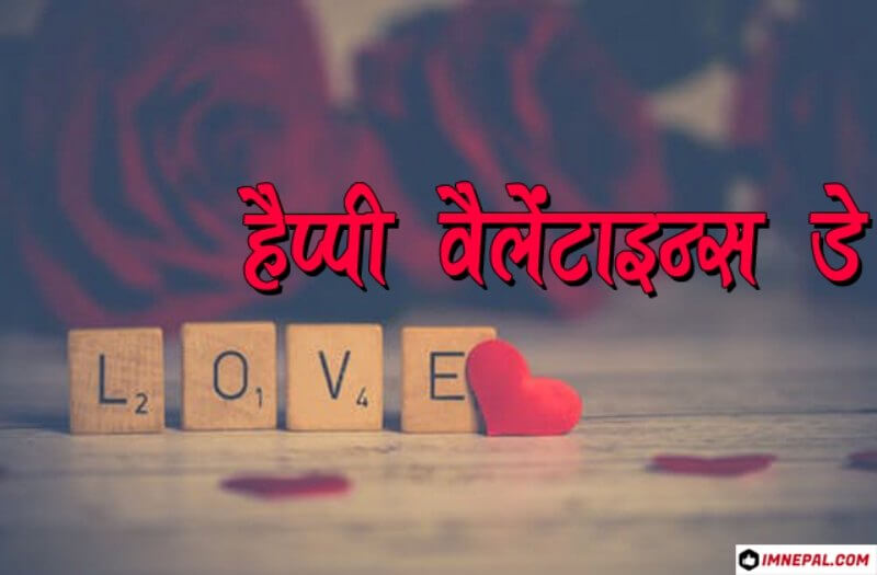 Happy Valentines Day Images Greetings Cards Nepali