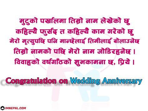 Happy Wedding Anniversary Images Quotes Nepali