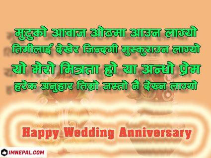 42 Marriage Anniversary Wishes Shayari In Nepali Quotes Imnepal Com