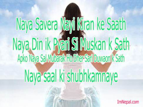 large collection of messages, msg, text msg, quotes, shayari, poems, wishes, greetings in Hindi language for boyfriend, girlfriend, husband, wife, lover, friends, gf, best friends