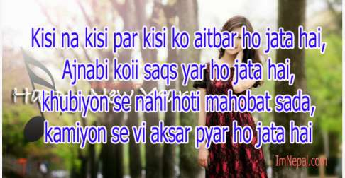 30 Love Shayari in Hindi : Quotes, SMS, Messages