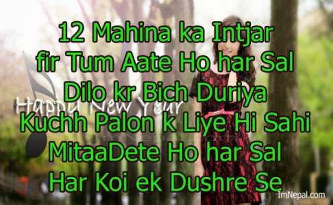 wonderful sms, shayari, messages, msg, text msg, lovely new year quotes, for your gf or girlfriends or lover.