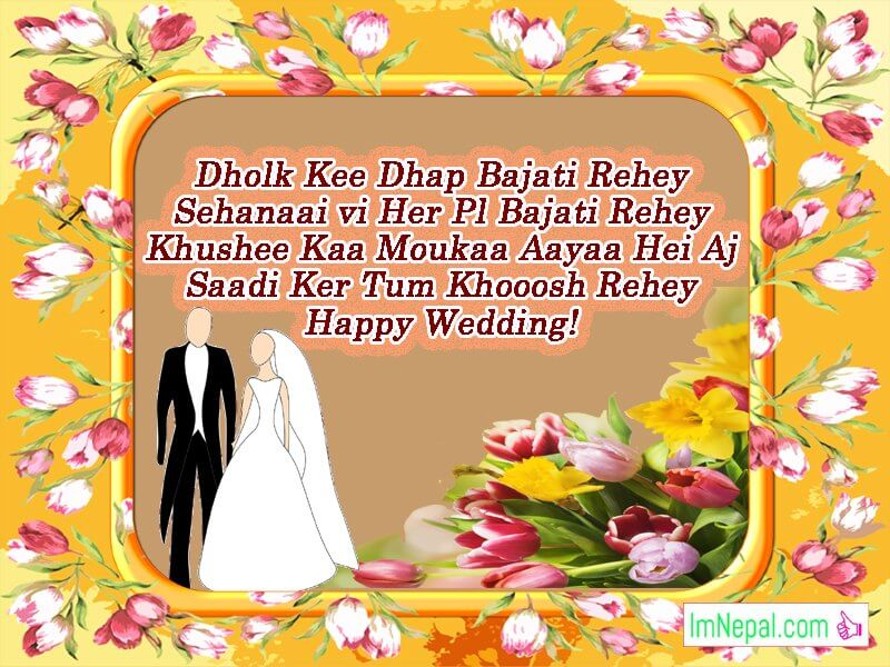 Happy Wedding Marriage Shadi Vivah Wishes Images Hindi Greeting Cards