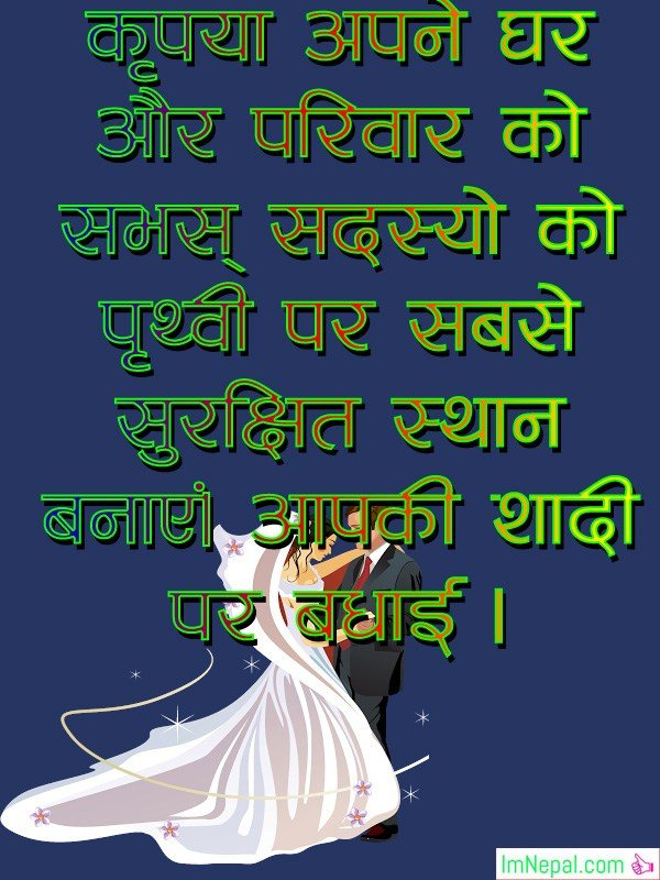 Happy Wedding Marriage shadi shaadi vivah bibah bivah husband wife bride bridal wishes messages shayari greetings cards images pictures wallpapers quotes photos hindi font