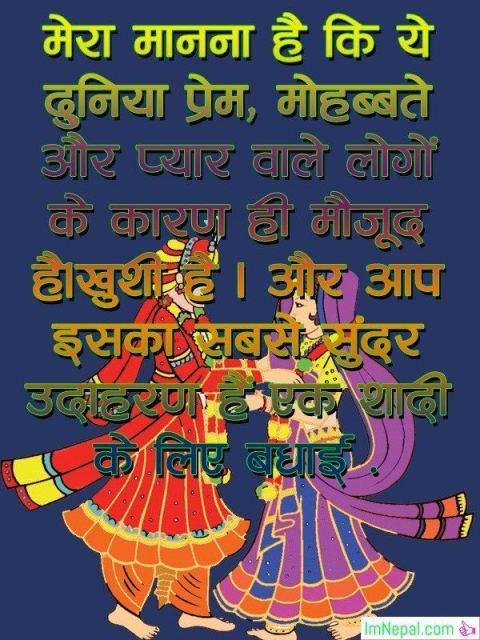 Happy Wedding Marriage shadi shaadi vivah bibah bivah husband wife bride bridal wishes messages shayari greetings cards images pictures wallpapers quotes photos hindi font