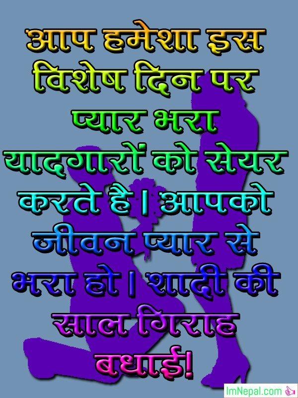 999 Shadi Marriage Wedding Wishes Messages SMS Shayari in Hindi English