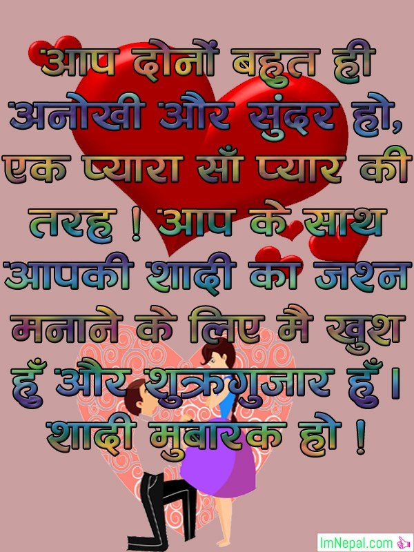 Happy Wedding Marriage shadi shaadi vivah bibah bivah vibah husband wife bride bridal wishes message Hindi shayari greetings cards images pictures wallpapers quotes photos