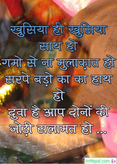 Happy Wedding Marriage shadi shaadi vivah bibah bivah vibah husband wife bride bridal wishes message Hindi shayari greetings cards images pictures wallpapers quotes photos