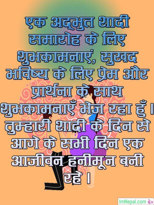 Happy Wedding Marriage shadi shaadi vivah bibah bivah vibah husband wife bride bridal wishes messages Hindi shayari greetings cards images pictures wallpapers quotes photos