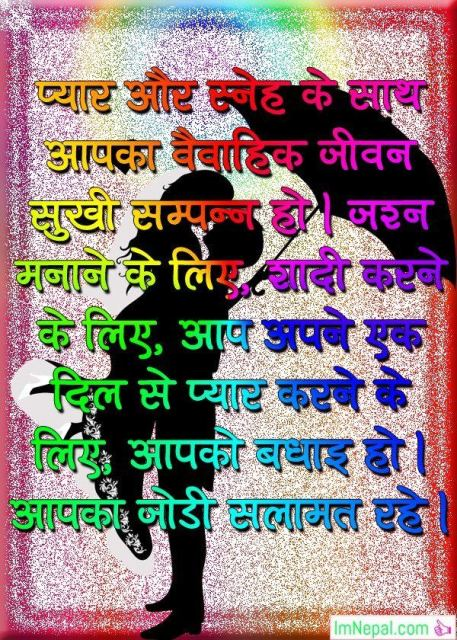 999 shadi marriage wedding wishes messages sms shayari in