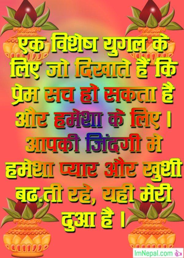 Happy Wedding Marriage shadi shaadi vivah bibah bivah vibah husband wife bride bridal wishes messages shayari greetings cards images pics wallpapers quotes photos hindi