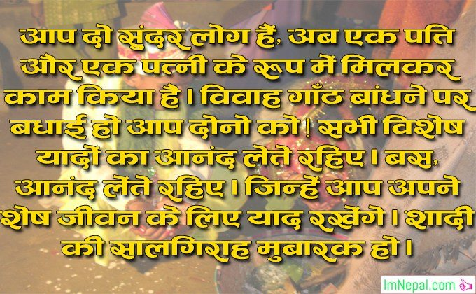 999 Shadi Marriage Wedding Wishes Messages Sms Shayari In Hindi English