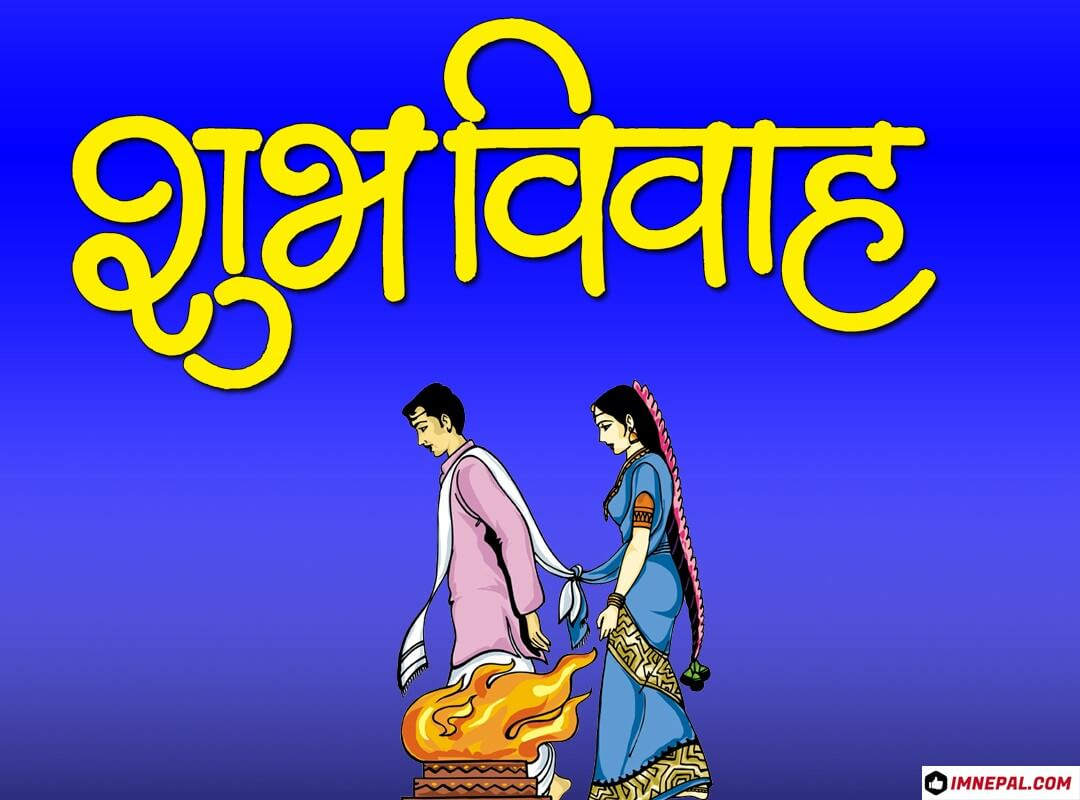 Hindi Shubh Vivah Greeting HD Images Picture Designs