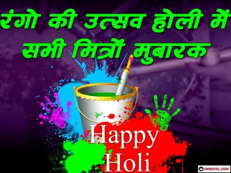 Happy Holi wishes images hindi free download photo wallpapers
