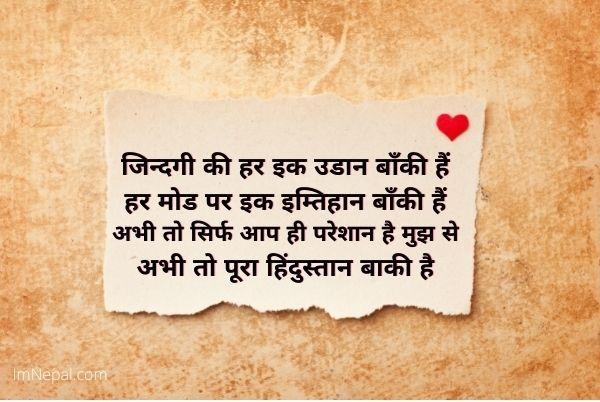 Hindi love shayari life image