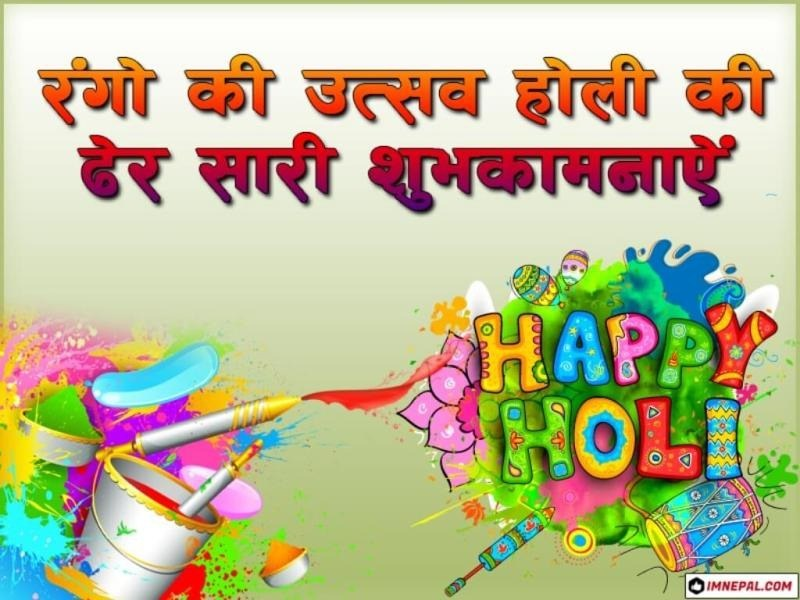145 Happy Holi SMS & Wishes Shayari Messages in Hindi Language For This Year 2020