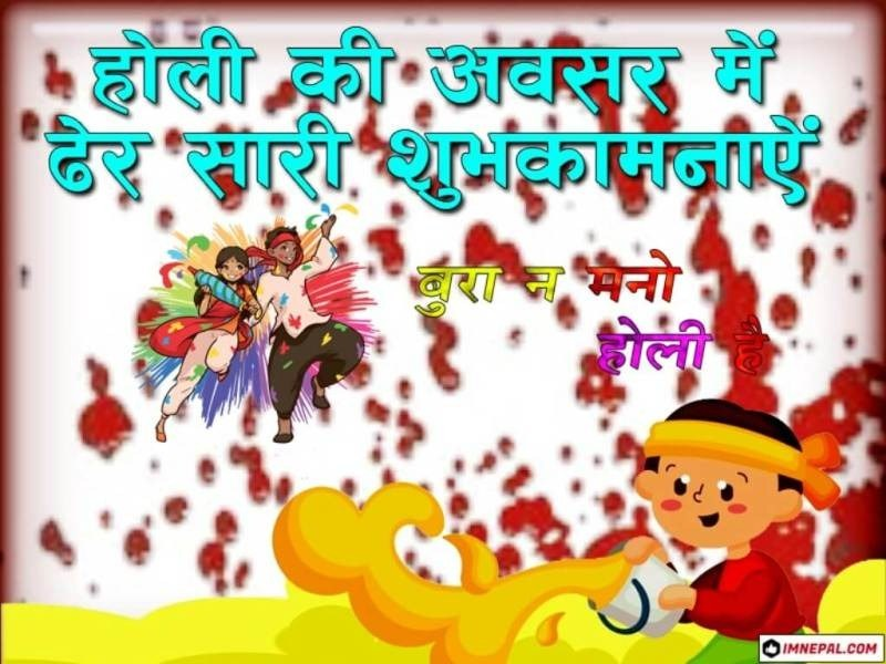 Happy Holi wishes images hindi free download