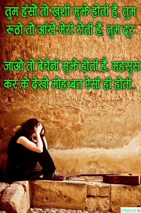 I am waiting for you hindi font shayari shayri girlfriend boyfriend husband wife lover sweetheart message image pics pictures photo