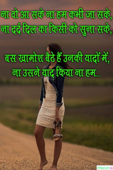 I am waiting for you hindi font shayari shayri girlfriend boyfriend husband wife lover sweetheart message image pics pictures photo