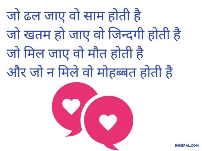Life Love Shayari in Hindi Language
