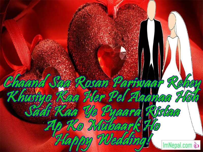 Happy Wedding Marriage Shadi Vivah Wishes Images Hindi Greeting Cards