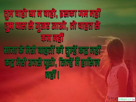 Shayari hindi love image sad beautiful Shero boyfriend girlfriend lover pictures images hd wallpaper pics messages photos greeting cards