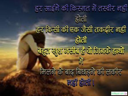 Shayari hindi love image sad beautiful Shero boyfriend girlfriend lover pictures images hd wallpaper pics messages photos greeting cards