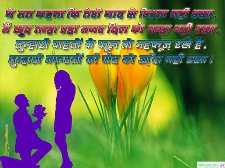 Shayari hindi love image sad beautiful Shero boyfriends girlfriends lover pictures images hd wallpapers pics messages photo greetings cards