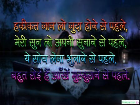 Shayari hindi love images sad beautiful Shero boyfriend girlfriend lover greeting card pictures images hd wallpapers pics messages photos