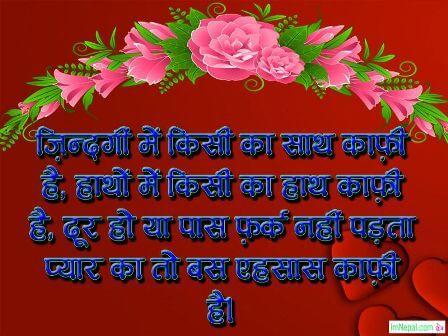 Shayari hindi love images sad beautiful Shero boyfriend girlfriend lover greeting cards pictures images hd wallpaper pics messages photos