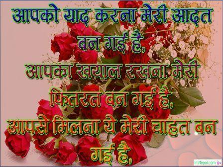 Shayari hindi love images sad beautiful Shero boyfriend girlfriend lover greeting cards pictures images hd wallpaper pics message photos