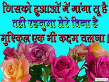 Shayari hindi love images sad beautiful Shero boyfriend girlfriend lover picture image hd wallpapers pics messages photos greeting cards