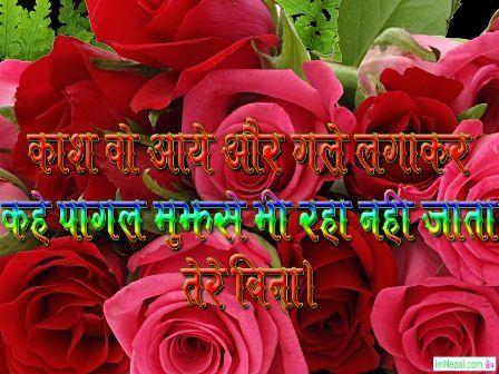 Shayari hindi love images sad beautiful Shero boyfriend girlfriend lover picture images hd wallpaper pics messages photos greeting cards